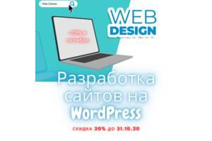 Разработка сайтов на WordPress. Скидка 20% до 31.10.20