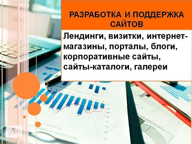 Разработка сайтов, поддержка, лендинги, визитки,интернет-магазины, мобильная версия сайта
