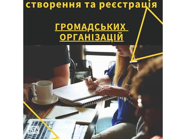 Реєстрація та юридичне обслуговування Громадських організацій- объявление о продаже   в Украине
