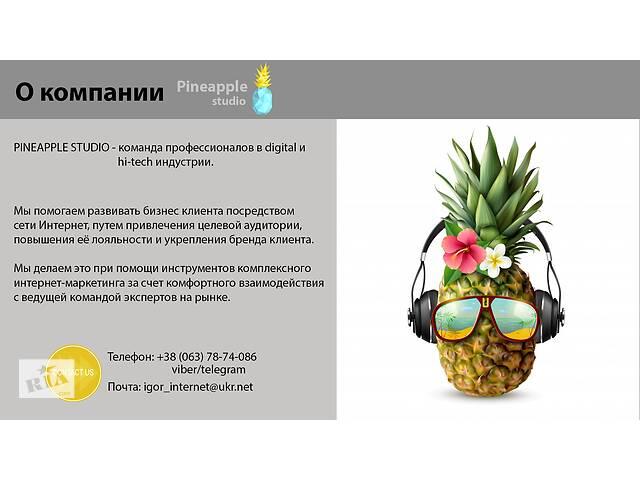 продам Реклама в интернете / интернет-маркетинг / продвижение сайтов бу  в Украине