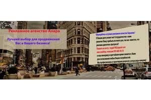 Рекламное продвижение для Вас и Вашего бизнеса