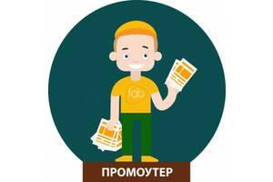Рекламные услуги промоутера по всему Киеву