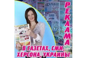 Рекламные услуги. Размещение рекламы в печатных СМИ, Реклама в районных и областных газетах.