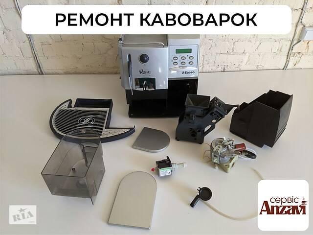 бу  Ремонт кавоварок, ремонт кофеварок, кофемашин  в Украине