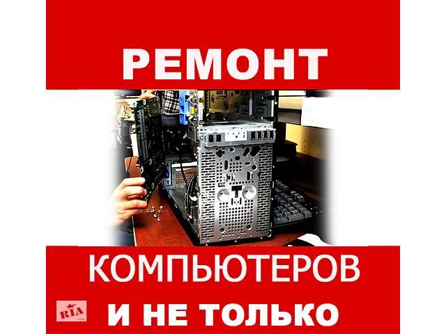 купить бу Ремонт компьютера|  Ремонт ноутбука  в Украине