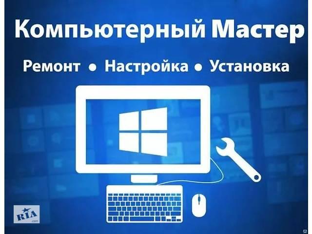 продам Ремонт КОМПЮТЕРОВ , ноутбуков установка ПО ЛЮБОЙ СЛОЖНОСТИ бу  в Украине