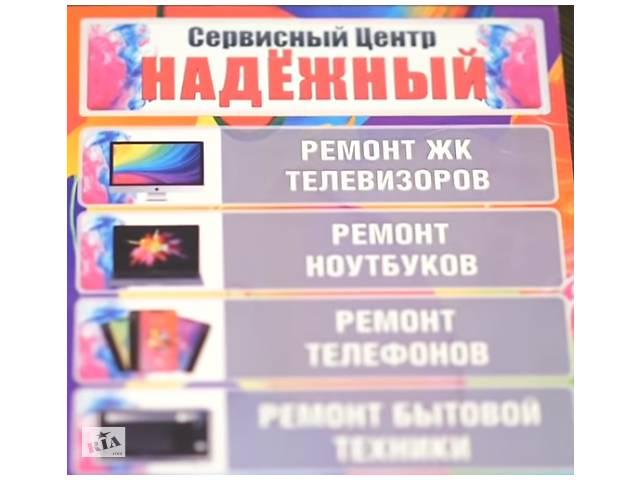 купить бу Ремонт компьютеров, Телефонов, Планшетов, Аудио-Видео техники в Донецкой области