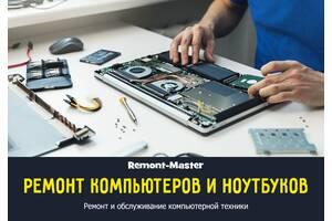 Ремонт Компьютеров и Ноутбуков (Выезд на дом) Самые низкие цены на рынке!