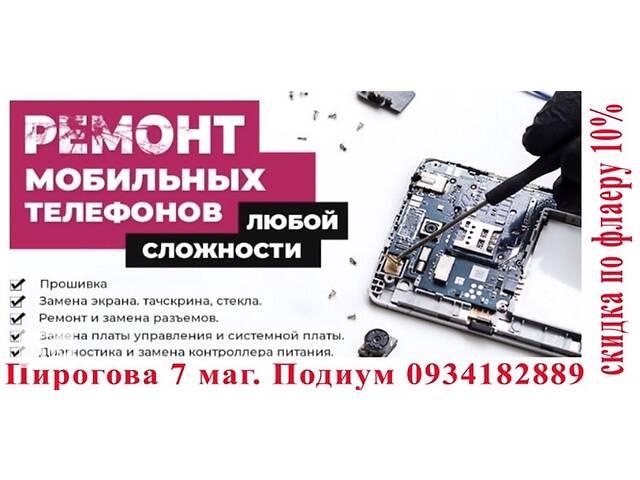 бу Ремонт мелкой бытовой техники в Вінниці
