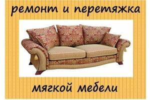 Ремонт,перетяжка,реставрація м'яких меблів