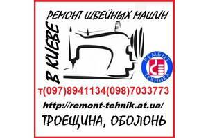Ремонт швейных машин оверлоков Троещина, Оболонь.