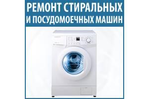 Ремонт стиральных, посудомоечных машин Осокорки ул. Центральная 1-5 шлюз