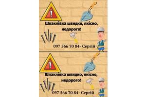 Ремонт и строительные услуги