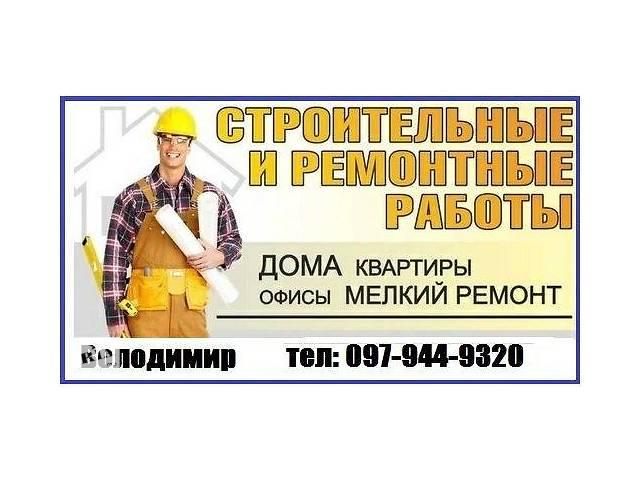Ремонт з нуля під ключ- объявление о продаже  в Виннице