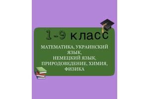 Репетитор: Украинский язык, Математика, Немецкий, Природоведение, Химия, Физика