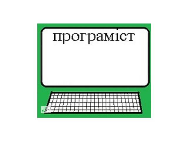 купить бу Репетитор по программированию.  в Украине
