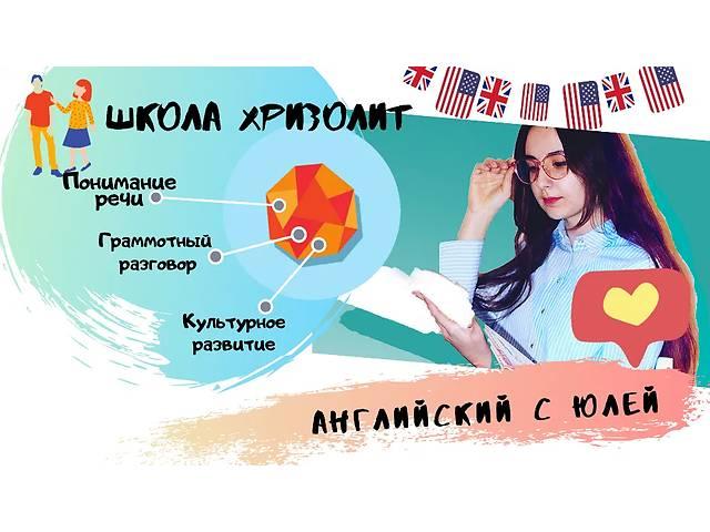 продам Репетитор ЗНО по английскому! Ускоренная подготовка бу  в Украине