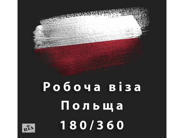 бу Робоча віза в Польщу, Чехію, Литву, Естонію! Запрошення, Страховки, Анкети, Безкоштовні консультації!  в Украине