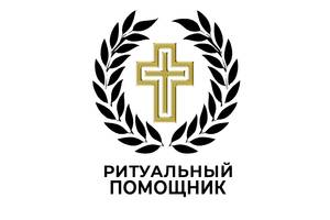 Ритуальные услуги Киев, Харьков, Одесса. Кремация для всех областей. Груз 200
