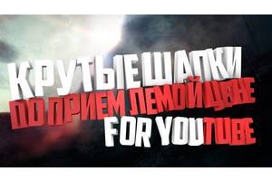 Шапка Ютуб/Adobe/Cinema 4D/Недорого!