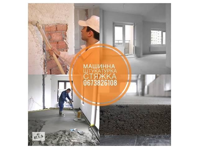 Штукатурка стін машинним способом Стяжка підлоги- объявление о продаже  в Львові
