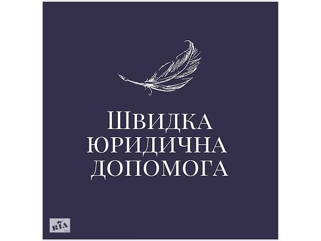 продам Швидка юридична допомога бу в Харькове