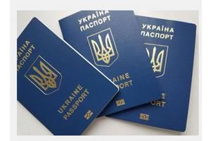 Швидке і просте оформлення паспортів для дорослих і дітей