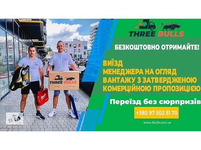 Быстрый Переезд С Грузчиками По Львову И Области- объявление о продаже   в Украине
