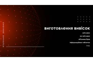 Широкоформатний Друк - Банер, Плівка, Холст, Фотозона, реклама ДИЗАЙН