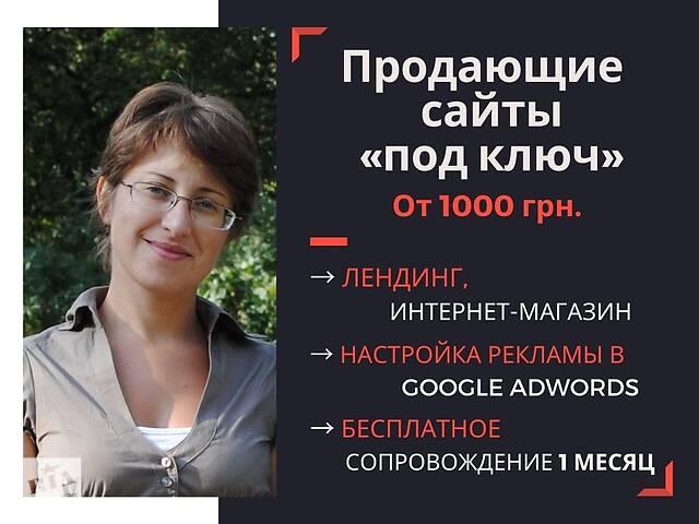 Создание сайтов «под ключ». Настройка рекламы в Google- объявление о продаже  в Киеве