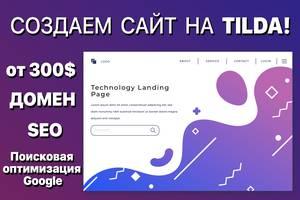 Создать сайт Tilda (лендинг, интернет-магазин, многостраничный сайт)