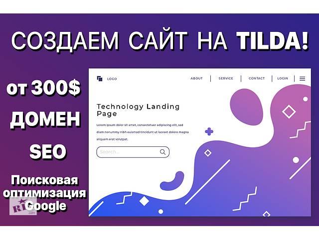купить бу Создать сайт Tilda (лендинг, интернет-магазин, многостраничный сайт)  в Украине