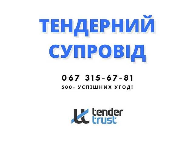 купить бу Спеціаліст по тендерам ProZorro на аутсорсі (комплексний супровід) в Киеве
