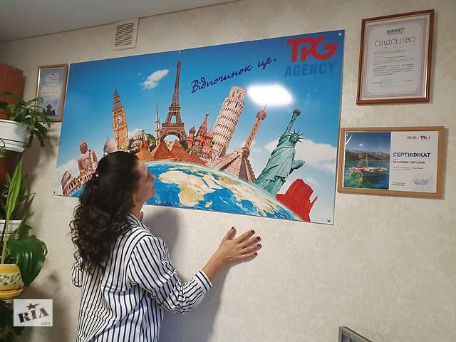 продам Страхование,горящие туры, авиабилеты. бу  в Украине