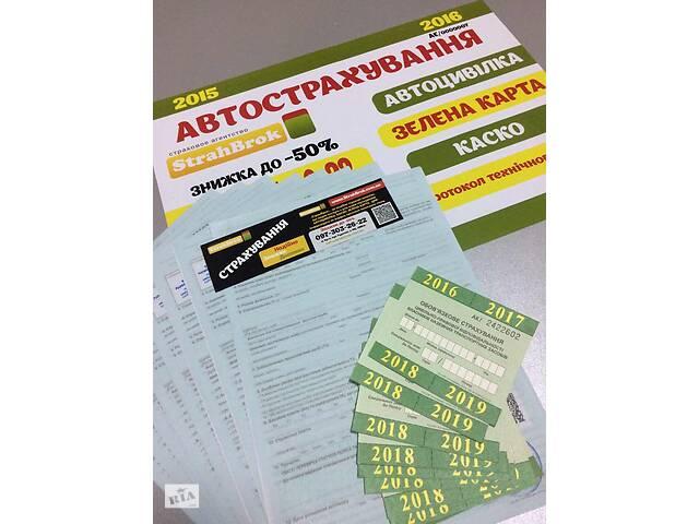 Страховка, автоцивілка, зелена картка, КАСКО, ОСЦПВ, електронний поліс