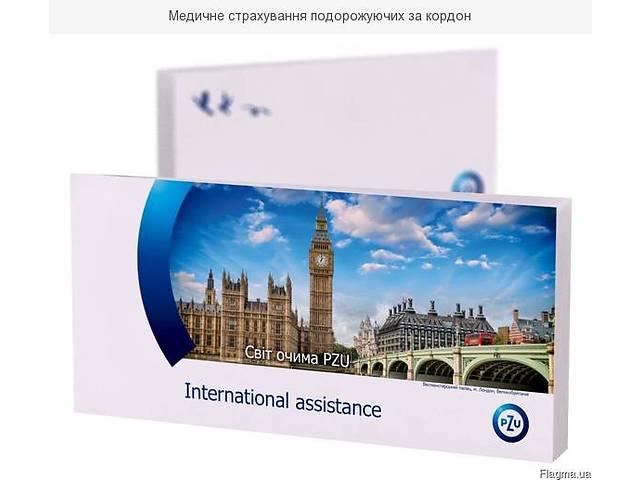 Страховка для открытия рабочей визы в Польшу от PZU- объявление о продаже   в Украине