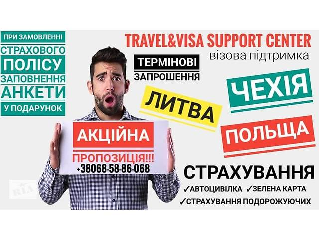 Страхування, Зелена карта, Віза, Польща, Чехія, VISA, анкети- объявление о продаже  в Тернополі