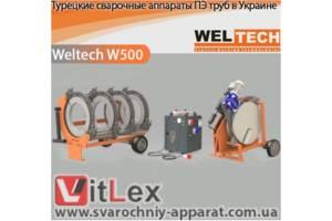 Сварочный аппарат Weltech W500