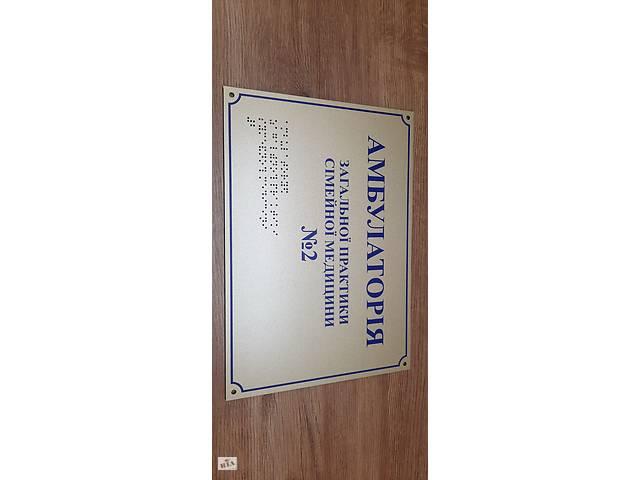 Таблички із шрифтом Брайля!- объявление о продаже  в Хмельницком