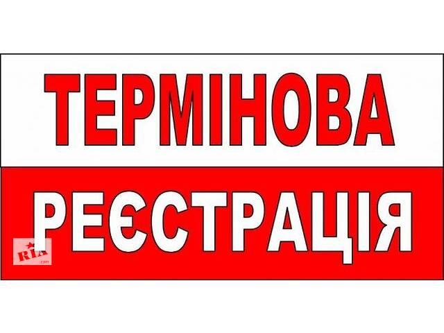 Термінова реєстрація на візу !!!- объявление о продаже   в Україні