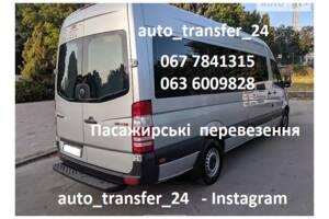 Трансфер в Карпати