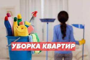 Уборка КВАРТИР , ДОМОВ Белгород-Днестровский