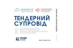 "Участие в тендерах ProZorro ""под ключ"" /Аукционы ProZorro.Продажі"