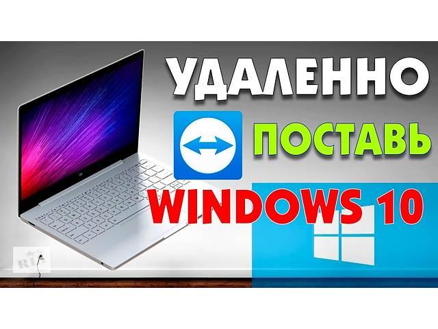 УДАЛЕННАЯ установка и настройка Windows / Компьютерный мастер- объявление о продаже   в Украине