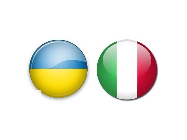 купить бу Уроки итальянского языка в Ужгороде