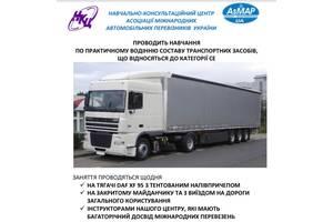 Стажировка / Уроки / Курсы практического вождения транспортных средства категории СЕ (фура (тягач/ полуприцеп)