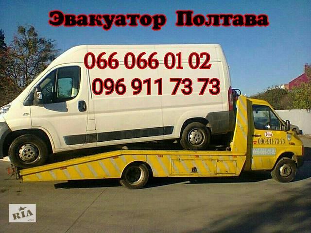 купить бу Услуги Эвакуатора Полтава  в Украине
