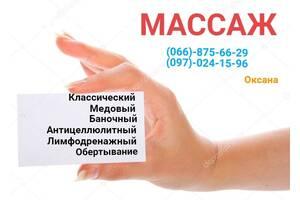 услуги коррекция фигуры массаж общий классический спины шеи антицеллюлитный медовый