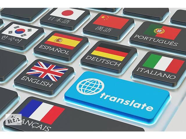 Услуги переводчика- объявление о продаже   в Украине