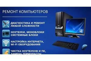 Установка Windows. Компьютерный мастер. Ремонт ноутбуков. Ремонт ПК